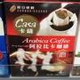 Casa卡薩濾掛式咖啡 阿拉比卡9gx6入 /盒