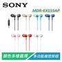 【Sound Amazing】SONY MDR-EX155AP 線控耳塞式耳機