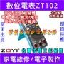 ZT102數位電表三用電表電錶溫度測量ZOYI台灣代理[電世界0900](500元)