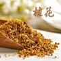 黃金桂花 桂花- SGS檢驗合格,無農藥殘留,可做糕點與泡茶,乾燥桂花