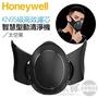 Honeywell ( MATW9501B ) N95防疫智慧型動空氣清淨機-太空黑 -原廠公司貨 [可以買]