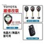 【露天A+店】(TOYOTA 折疊式鑰匙殼) 三鍵 四鍵式 整合式遙控器 維修用外殼 適用各車種 CAMRY.ALTIS