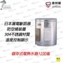 喜特麗熱水器 JT-EH112D 12加侖掛式 溫度控制顯示 儲熱式電熱水器 水電DIY