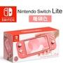Switch Lite主機(限定機、黃、、黑)珊瑚粉色(03/26現貨)
