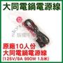 【原廠】大同電鍋 電源線 電鍋線1.5米 TAC-6/10 AC-9 六/十人份電鍋電源線 6人份 台灣製