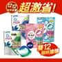 日本 P&G 寶僑 3D立體洗衣膠球 44顆入/補充包 洗衣 凝膠球 抗菌 清潔 洗衣球【特價】異國精品