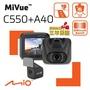 Mio MiVue C550+A40 雙鏡 夜視進化 GPS+測速 大光圈 行車紀錄器