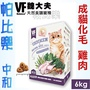帕比樂-【贈1.5公斤】美國VF魏大夫.成貓化毛配方(雞肉+米)6公斤 /1.5kg 貓飼料
