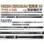 【閒漁網路釣具 】NISSIN 宇崎日新 ZEROSUM 磯 尾長 X4 TYPE II 500 新款頂級磯釣竿/配重栓