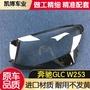 現貨原單秒發 16-18款奔馳GLC W253大燈燈罩 奔馳GLC200 GLC260GLC300燈面 燈殼
