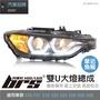 【brs光研社】HE-BMW-031 魚眼 大燈總成 BMW 雙U 類LCI樣式 免編程 日行燈 寶馬 F30 F31
