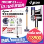 【dyson 戴森】V8 Carbon Fibre SV10E 無線吸塵器(雙頭超強吸力 贈1111紅利金)