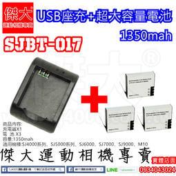 [傑大運動相機專賣]SJBT-007_USB座充+1大容量1350MAH電池(SJ4000 SJ5000 配件)