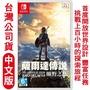 【Nintendo 任天堂】NS Switch 薩爾達傳說 曠野之息(–中文版 台灣公司貨)