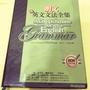 二手-朗文新英文文法全集2012年出版