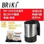 BRiki 60D全球通用電熱水壺 便攜迷妳旅行電水壺 110-220V