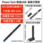 Ploom Tech周邊 USB副廠充電器(50口記憶功能提示)