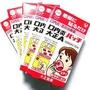 日本代購🌸現貨🌸大正製藥口內炎嘴破貼片