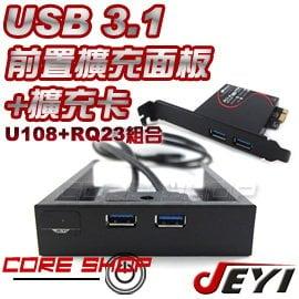 ☆酷銳科技☆JEYI佳翼USB 3.1 前置面板擴充+帶19pin Pci-e擴充卡/U108+RQ23優惠組合/新品