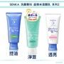 ●好微舍●SENKA 洗顏專科超微米 /透亮潔顏乳/淨荳潔顏乳 100g (3款供選)●洗面乳