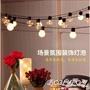 圓球燈 燈泡 燈串 雪花燈 星星燈 複古愛迪生 LED燈 戶外 婚慶 裝飾燈 庭院 波波球 彩燈 小夜燈 氣氛燈