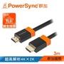 【群加 Powersync】HDMI2.0版 3D高清影音傳輸線 / 3M(H2GBR0030)