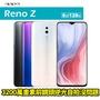 OPPO Reno Z 8G/128G 6.4吋 贈滿版玻璃貼 攜碼亞太電信4G上網月租方案 手機優惠 0利率 免運費