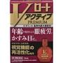 樂敦製藥V rotoakutibupuremiamu 15ml眼藥水 Homelife