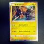 Pokemon PTCG 日版 SM版 PROMO 卡璞鳴鳴 特典卡  寶可夢卡牌 神奇寶貝卡牌