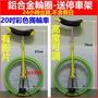 (現貨)20吋 彩色獨輪車(送停車架) 鋁合金圈 特技表演車 單輪車 一輪車 表演車 自行車 腳踏車 兒童車