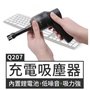 【傻瓜量販】(Q207)無線充電式手持式吸塵器 電腦主機鍵盤 汽車灰塵 小縫隙清潔 小型迷你 板橋現貨