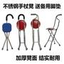 老人拐杖凳子老年人拐杖椅四腳折疊多功能帶坐四角腳拐棍手杖凳