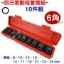 【小楊汽車工具】現貨 四分氣動短套筒組 10件組 1/2 六角 4分 6角 氣動 短 套筒 短套筒 8mm 到 24mm