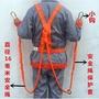 限時購▽❉❀正品高空作業施工攀爬防墜落腰帶 電力搶險保險繩勞保安全帶
