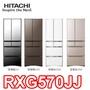 【HITACHI 日立】日本原裝561L 六門琉璃冰箱 RXG570JJ  一級能效補助機種~附原廠好禮