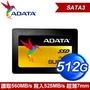 ADATA 威剛 Ultimate SU900 512G 2.5吋 SATA SSD固態硬碟(讀:560M/寫:525M/MLC)
