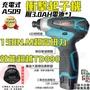 ㊣宇慶S舖㊣ 刷卡分期|AS09|ASAHI 12V充電式衝擊起子機 150N.m高扭力 電鑽 起子機