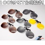 【Z-POLS】新一代頂級夾式可掀Polarized偏光太陽眼鏡(抗UV400 近視族必備 直接夾免配度立即升級偏光鏡)
