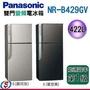 422公升 Panasonic國際牌變頻雙門電冰箱 NR-B429GV / NRB429GV