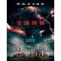 氣象戰/全球風暴 Geostorm(國/英雙語)高清電影