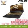 ASUS FX505DD-0031B3750H 戰斧黑薄邊框軍規電競筆電/R7-3750H/GTX1050 3G/8G/1TB+128G PCIe/15.6吋FHD/W10 碼贈送三年趨勢防毒