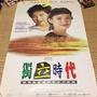 國片電影 獨立時代 電影海報 優惠特價 $5000元 海灘的一天 楊德昌