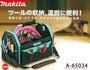 【欣瑋】Makita  牧田 台灣公司貨 大容量 鋼管 手提 可背 工具袋 收納袋  A-65034
