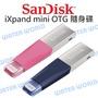 【中壢NOVA-水世界】SANDISK iXpand mini 256G OTG雙用隨身碟 iPhone R90 公司貨