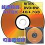 【光碟第一品牌】單片賣場 錸德RITEK X版 DVD+RW 4X 4.7GB 可重覆燒錄空白光碟片