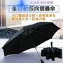 全自動反向折疊雨傘 防風摺疊傘