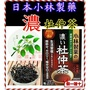 🌳日本小林製藥濃杜仲茶☚㊣公司貨全新非即期品🌳勞碌女性必備🍎可天天喝(199元)