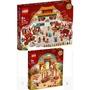 現貨 樂高 LEGO 80104舞獅 80105 新春廟會 Temple Fair 過年限定  現貨 合購免運