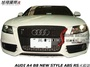 AUDI A4 B8 NEW STYLE ABS RS水箱罩空力套件08-11