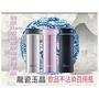 韓國Reeves 維思 景瓷白玉瓶 陶瓷保溫杯 陶瓷保溫瓶 白玉瓶 不鏽鋼陶瓷保溫杯 玫瑰金 銀色 黑色 一入